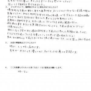 横浜市旭区から過敏性腸症候群でお越しのOさん