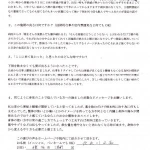 横浜市港南区から重い便秘 腰痛でお越しの長谷川さんのあきば整体院で良くなった感想文です。