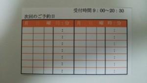 横浜市泉区のあきば整体院の診察券裏