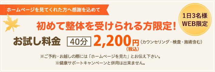 お試し料金2000円