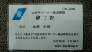 神奈川県未病サポーター養成研修修了証