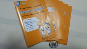 神奈川県未病サポーター研修の資料とバッチ