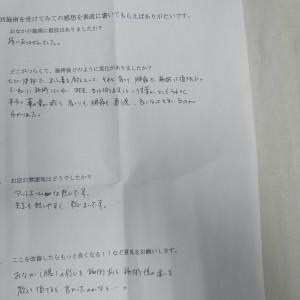 横浜市戸塚区から便秘下剤を止めたいでお越しのNさん