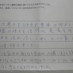 横浜から腰痛自律神経失調症でお越しのAさんの口コミ