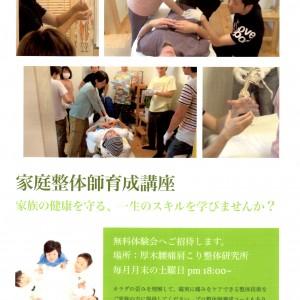 厚木にある腰痛肩こり研究所では家庭整体師育成講座を開催してます。