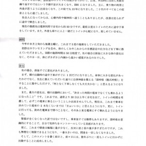 横浜から過敏性腸症候群でお越しのTさん