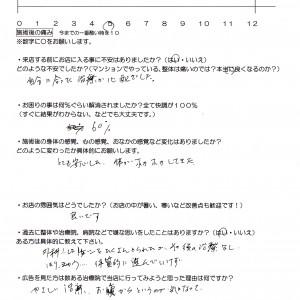 横浜市泉区和泉中央南から坐骨神経痛でお越しの朝川さんのアンケートです。