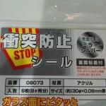 横浜市泉区立場にある整体院あきば整体院のマンション入り口の衝突防止シール