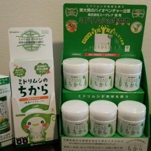 横浜市泉区立場のあきば整体院ではミドリムシのちからを販売中です。