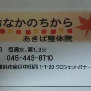 横浜市泉区のあきば整体院の診察券表