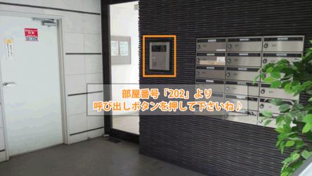 マンションのオートロック入り口に到着されましたら、 部屋番号の「202」→「呼び出し」ボタンを押して下さいませ。